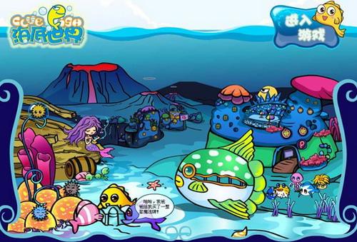 为鱼民服务《海底世界》中国互联网娱乐产品新风向