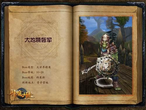 《神魔大陆》羊皮卷之:世界boss大公开_网络游戏新闻