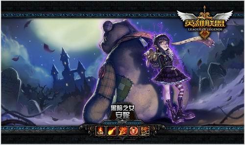 《英雄联盟》黑暗之女——安妮原画图片