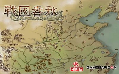谋略游戏《战国春秋》今日14时封测