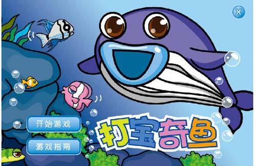 《海底世界》特色揭秘系列之海底小游戏